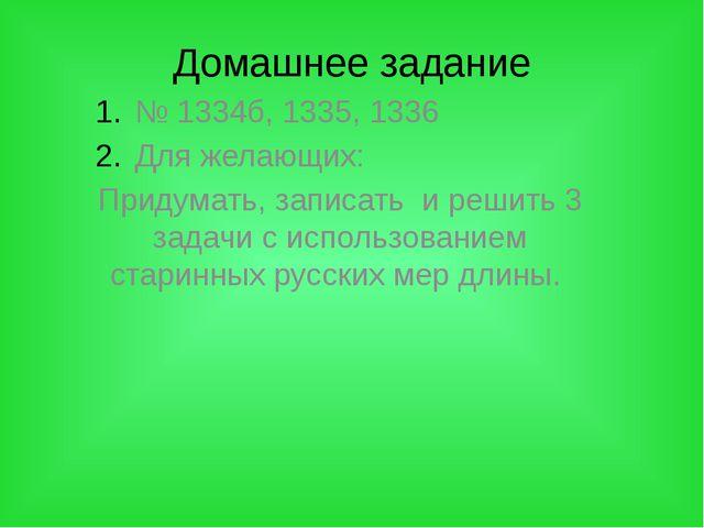 Домашнее задание № 1334б, 1335, 1336 Для желающих: Придумать, записать и реши...