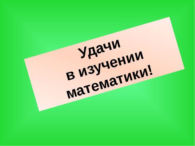 Удачи в изучении математики!