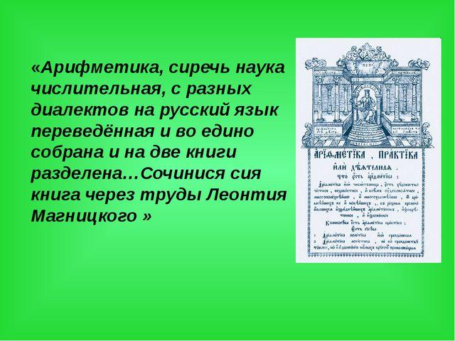 «Арифметика, сиречь наука числительная, с разных диалектов на русский язык пе...