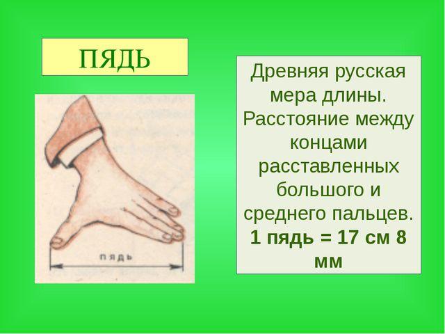 ПЯДЬ Древняя русская мера длины. Расстояние между концами расставленных больш...