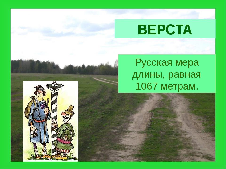 ВЕРСТА Русская мера длины, равная 1067 метрам.