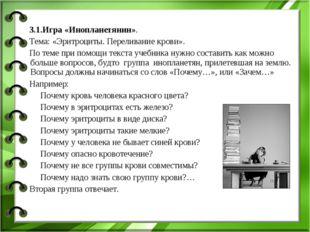 3.1.Игра «Инопланетянин». Тема: «Эритроциты. Переливание крови». По теме при