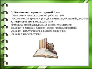 5. Выполнение творческих заданий. 9 класс. Подготовка и защита творческих раб