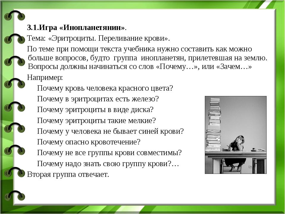 3.1.Игра «Инопланетянин». Тема: «Эритроциты. Переливание крови». По теме при...