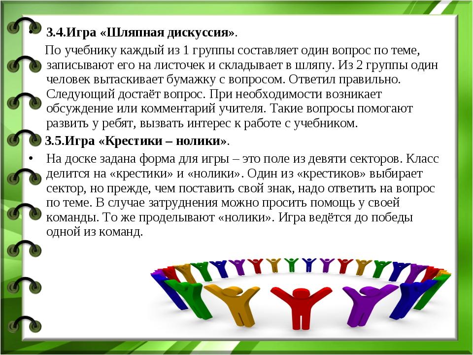 3.4.Игра «Шляпная дискуссия». По учебнику каждый из 1 группы составляет один...