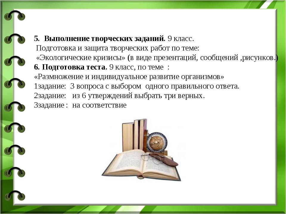 5. Выполнение творческих заданий. 9 класс. Подготовка и защита творческих раб...