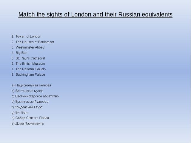 Match the sights of London and their Russian equivalents Tower of London The...