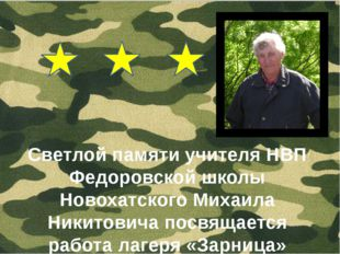 Светлой памяти учителя НВП Федоровской школы Новохатского Михаила Никитовича
