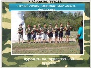Летний лагерь «Зарница» МОУ СОШ с. Федоровка Курсанты на торжественной присяге