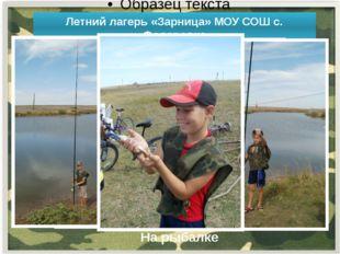 Летний лагерь «Зарница» МОУ СОШ с. Федоровка На рыбалке