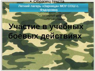 Летний лагерь «Зарница» МОУ СОШ с. Федоровка Участие в учебных боевых действ