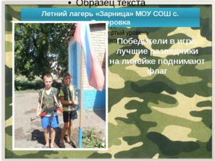 Летний лагерь «Зарница» МОУ СОШ с. Федоровка Победители в игре, лучшие разве