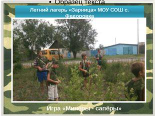 Летний лагерь «Зарница» МОУ СОШ с. Федоровка Игра «Минёры - сапёры»