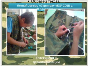 Летний лагерь «Зарница» МОУ СОШ с. Федоровка Готовимся к демобилизации