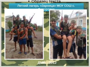 Летний лагерь «Зарница» МОУ СОШ с. Федоровка ДМБ - 2012