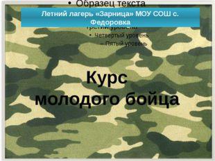 Летний лагерь «Зарница» МОУ СОШ с. Федоровка Курс молодого бойца