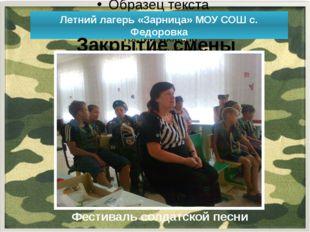 Летний лагерь «Зарница» МОУ СОШ с. Федоровка Закрытие смены Фестиваль солдат