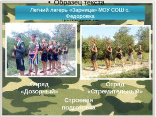 Летний лагерь «Зарница» МОУ СОШ с. Федоровка Строевая подготовка Отряд «Дозо