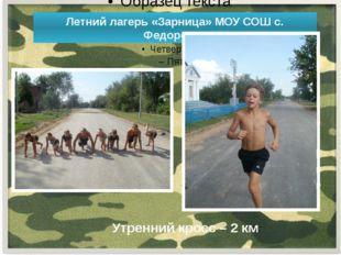 Летний лагерь «Зарница» МОУ СОШ с. Федоровка Утренний кросс – 2 км