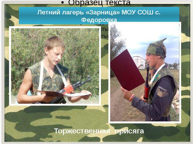 Летний лагерь «Зарница» МОУ СОШ с. Федоровка Торжественная присяга