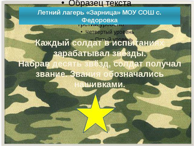 Летний лагерь «Зарница» МОУ СОШ с. Федоровка  Каждый солдат в испытаниях за...