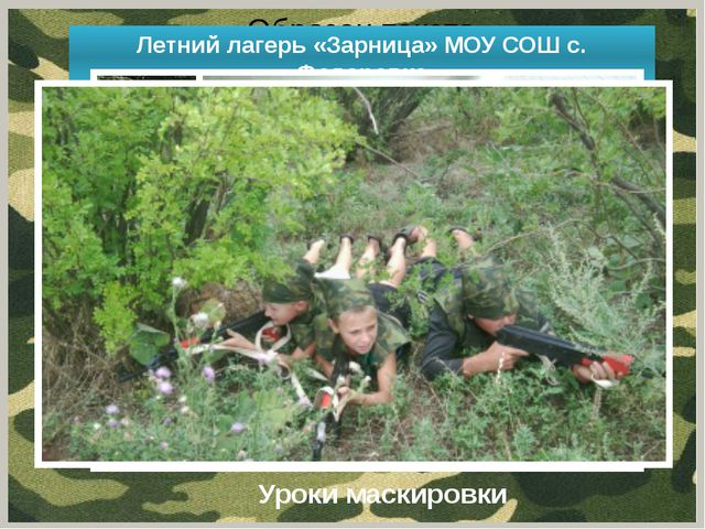 Летний лагерь «Зарница» МОУ СОШ с. Федоровка Уроки маскировки