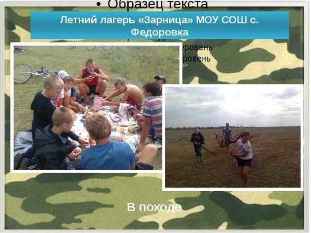 Летний лагерь «Зарница» МОУ СОШ с. Федоровка В походе