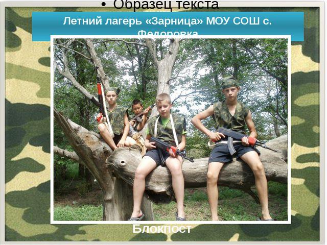 Летний лагерь «Зарница» МОУ СОШ с. Федоровка Блокпост