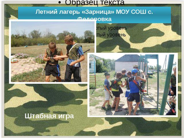 Летний лагерь «Зарница» МОУ СОШ с. Федоровка Штабная игра