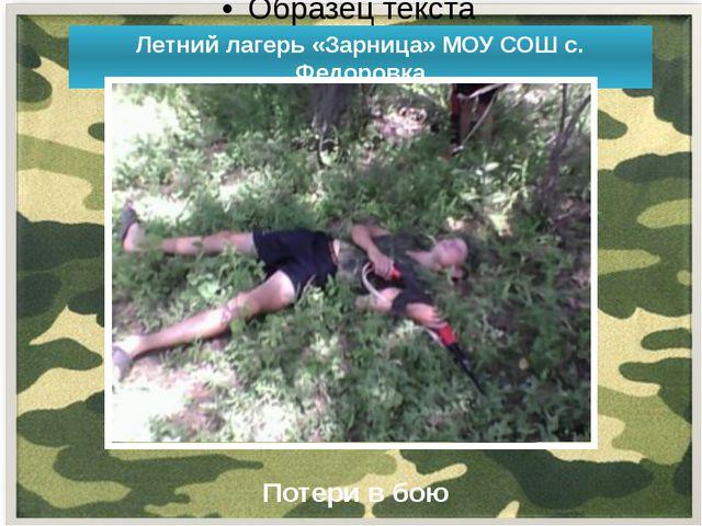 Летний лагерь «Зарница» МОУ СОШ с. Федоровка Потери в бою