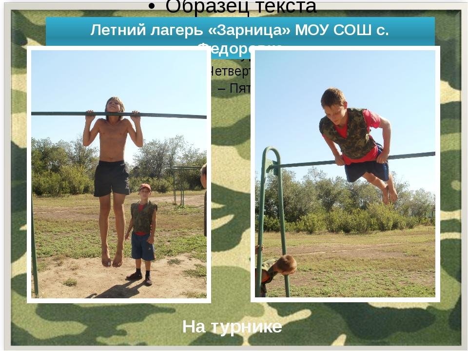 Летний лагерь «Зарница» МОУ СОШ с. Федоровка На турнике