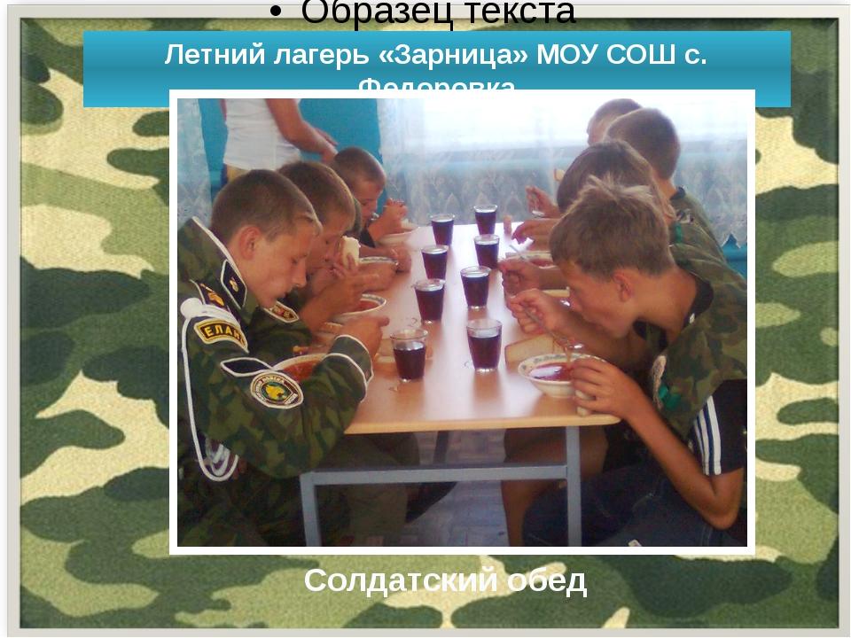 Летний лагерь «Зарница» МОУ СОШ с. Федоровка Солдатский обед