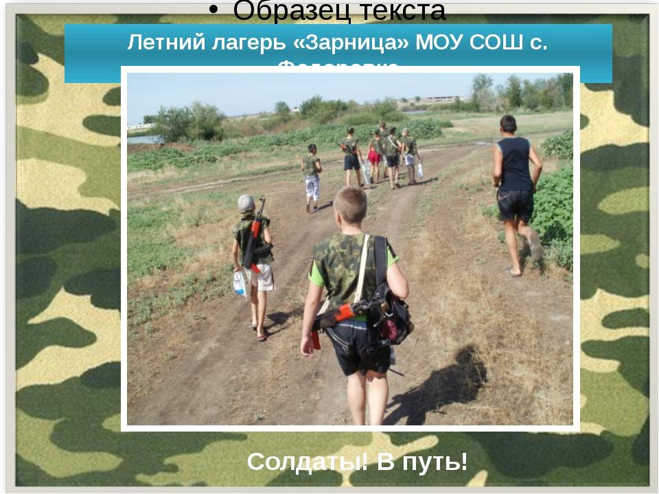 Летний лагерь «Зарница» МОУ СОШ с. Федоровка Солдаты! В путь!