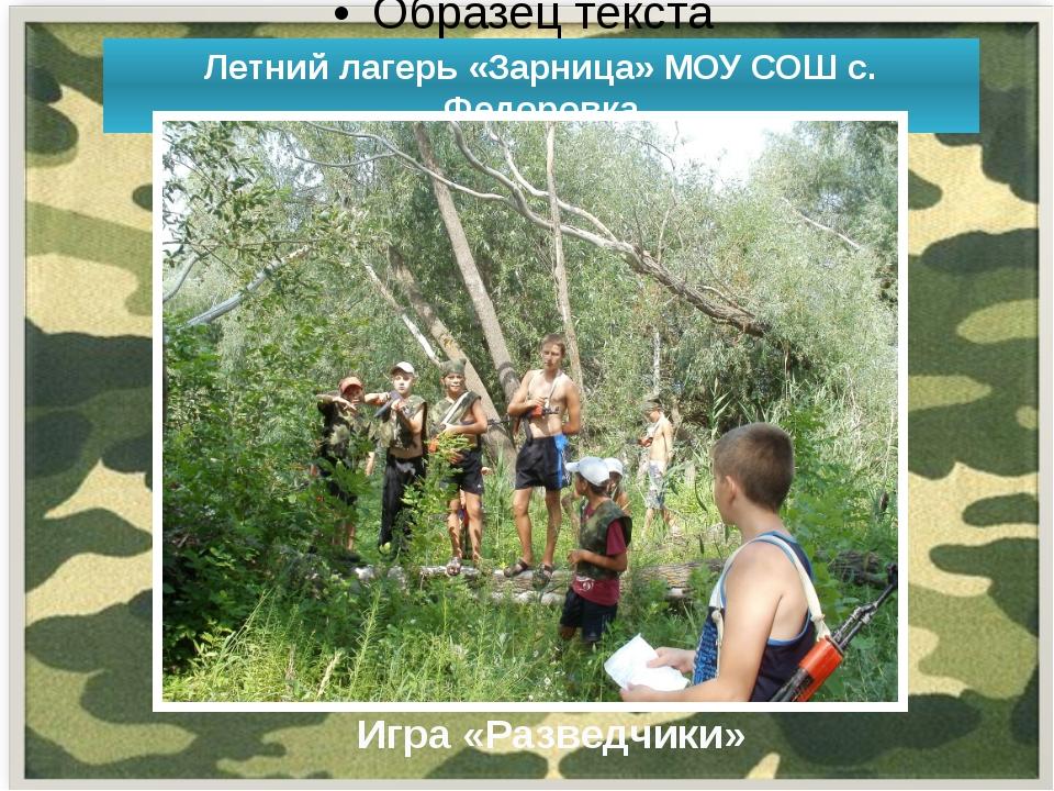 Летний лагерь «Зарница» МОУ СОШ с. Федоровка Игра «Разведчики»