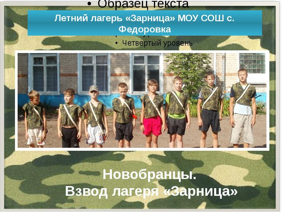 Летний лагерь «Зарница» МОУ СОШ с. Федоровка Новобранцы. Взвод лагеря «Зарни...