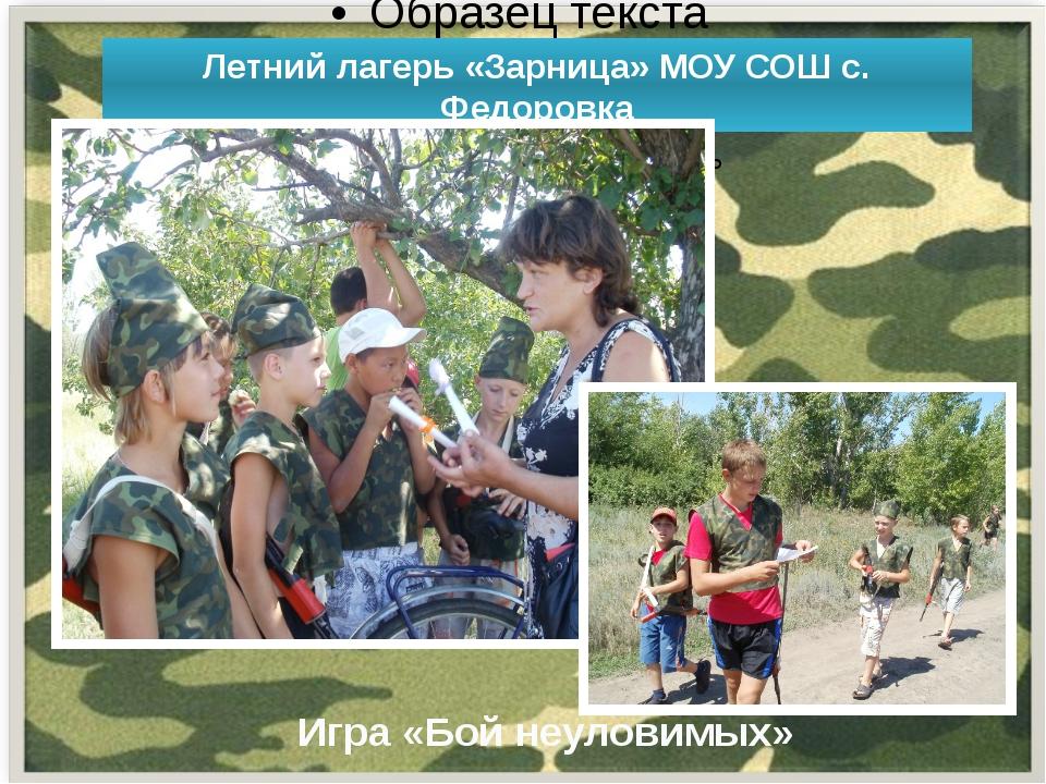 Летний лагерь «Зарница» МОУ СОШ с. Федоровка Игра «Бой неуловимых»