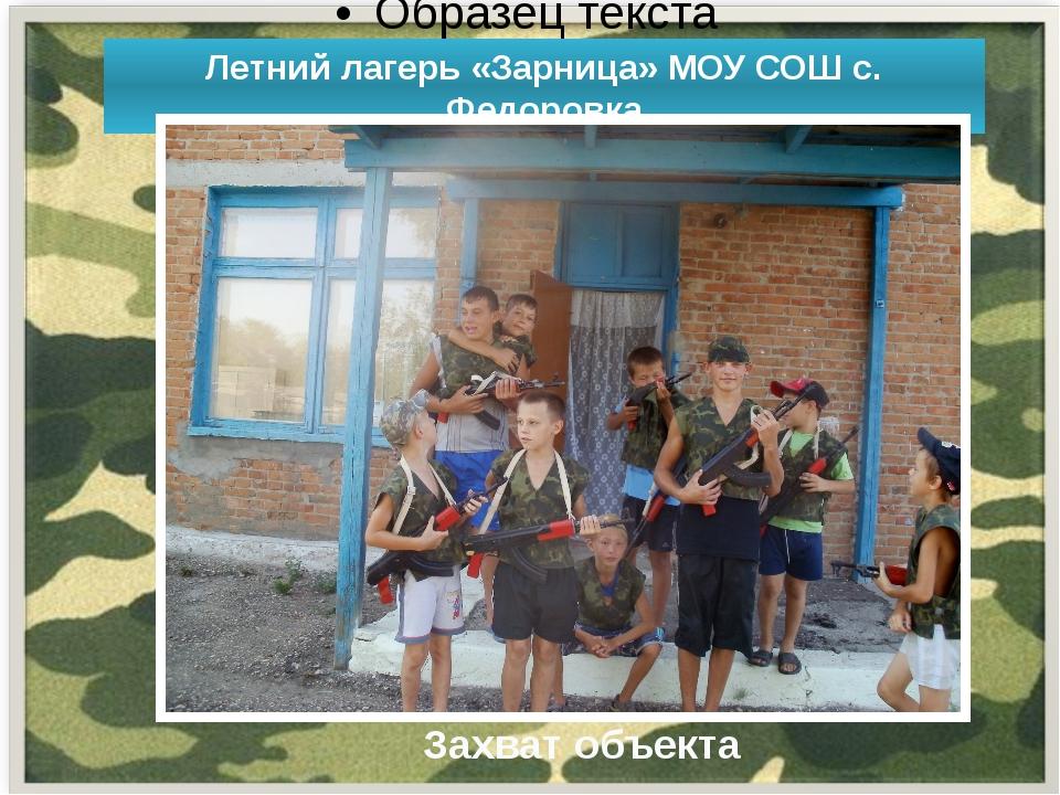 Летний лагерь «Зарница» МОУ СОШ с. Федоровка Захват объекта