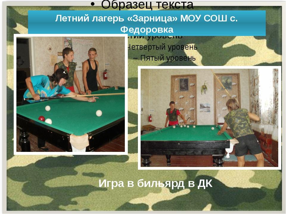 Летний лагерь «Зарница» МОУ СОШ с. Федоровка Игра в бильярд в ДК