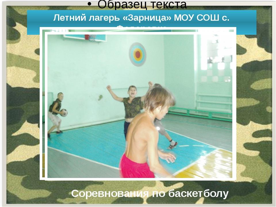 Летний лагерь «Зарница» МОУ СОШ с. Федоровка Соревнования по баскетболу