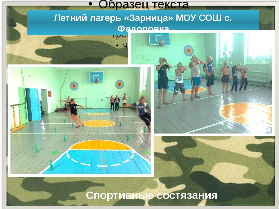 Летний лагерь «Зарница» МОУ СОШ с. Федоровка Спортивные состязания