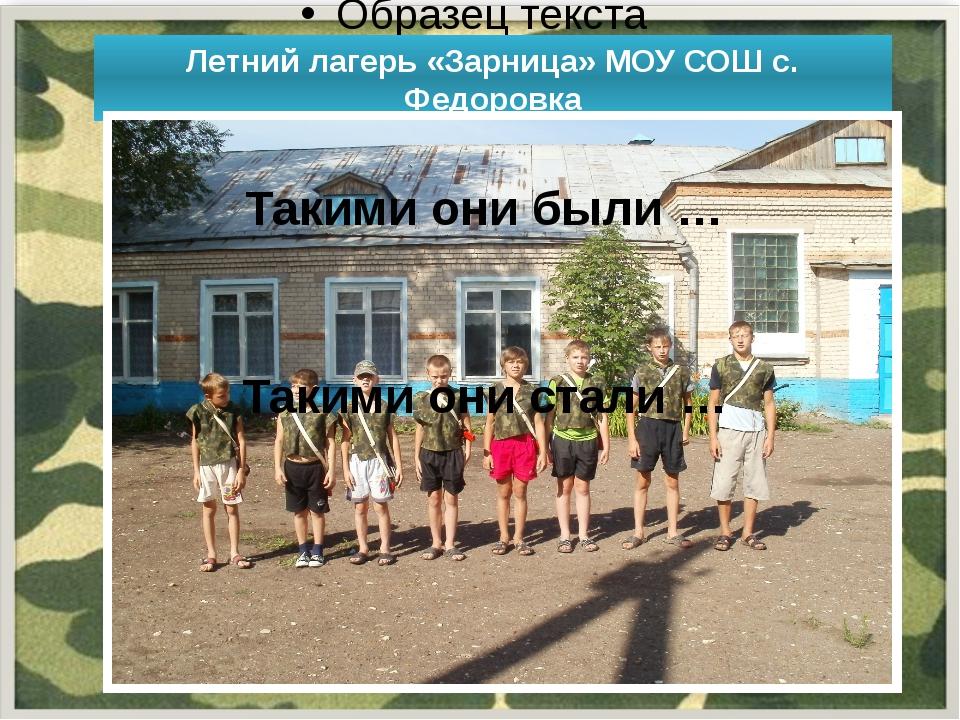 Летний лагерь «Зарница» МОУ СОШ с. Федоровка Такими они были … Такими они ст...
