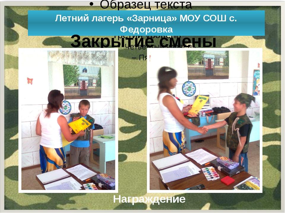 Летний лагерь «Зарница» МОУ СОШ с. Федоровка Закрытие смены Награждение