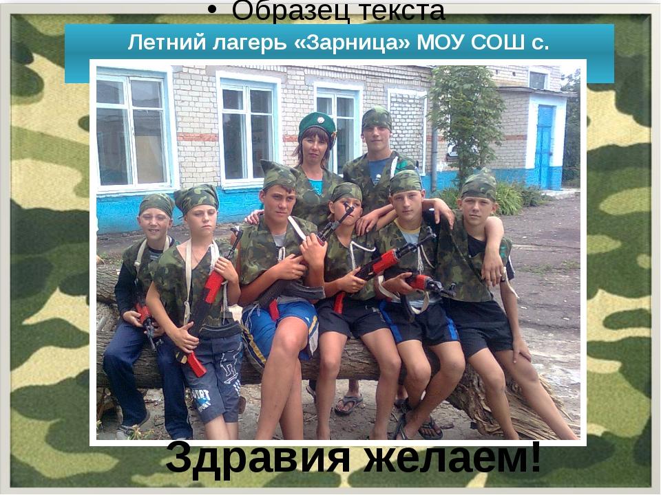 Летний лагерь «Зарница» МОУ СОШ с. Федоровка Здравия желаем!