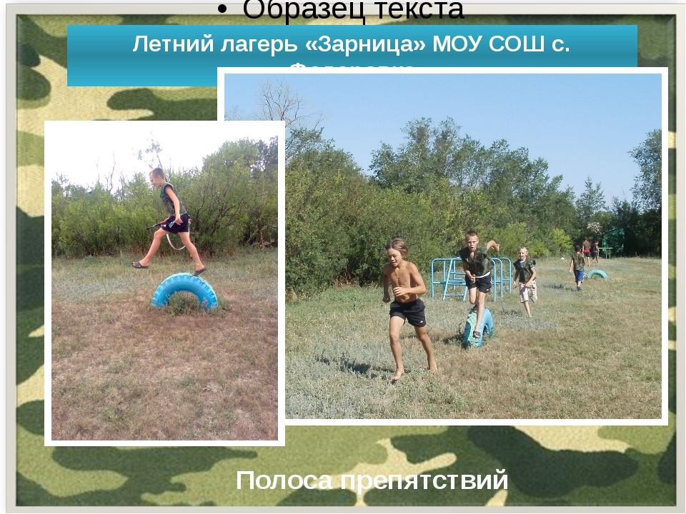 Летний лагерь «Зарница» МОУ СОШ с. Федоровка Полоса препятствий