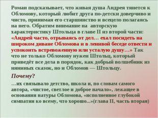 Роман подсказывает, что живая душа Андрея тянется к Обломову, который любит