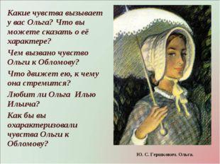Ю. С. Гершкович. Ольга. Какие чувства вызывает у вас Ольга? Что вы можете ска