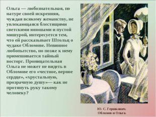 Ю. С. Гершкович. Обломов и Ольга. Ольга — любознательная, по натуре своей иск