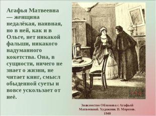 Знакомство Обломова с Агафьей Матвеевной. Художник В. Морозов. 1940 Агафья Ма