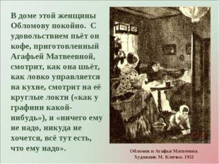 Обломов и Агафья Матвеевна. Художник М. Клячко. 1951 В доме этой женщины Обло