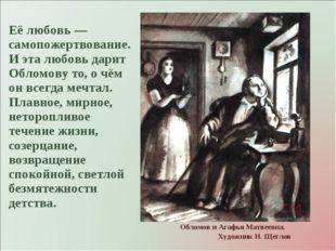 Обломов и Агафья Матвеевна. Её любовь — самопожертвование. И эта любовь дарит